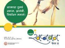 Bhaishree Group