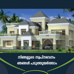 2500 sqft, 4 bhk IndependentHouse in Builder BuildHome Nellikunnu, Kasaragod at Rs. 75.0000 Lacs