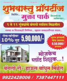 1000 sqft, Plot in Builder Shubh Vastu wadebolhai wadebolhai, Pune at Rs. 6.0000 Lacs
